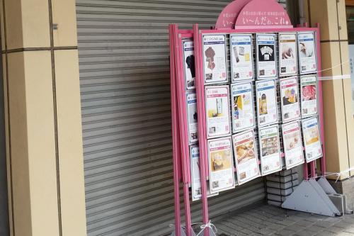 T108(空き店舗・高田)